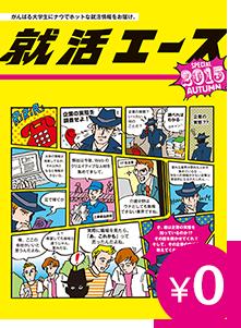 就活エース フリーマガジン 2016年秋の表紙