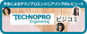 banner_technopro-eng
