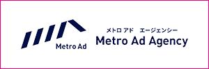 株式会社メトロ アド エージェンシー