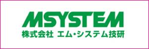 株式会社エム・システム技研