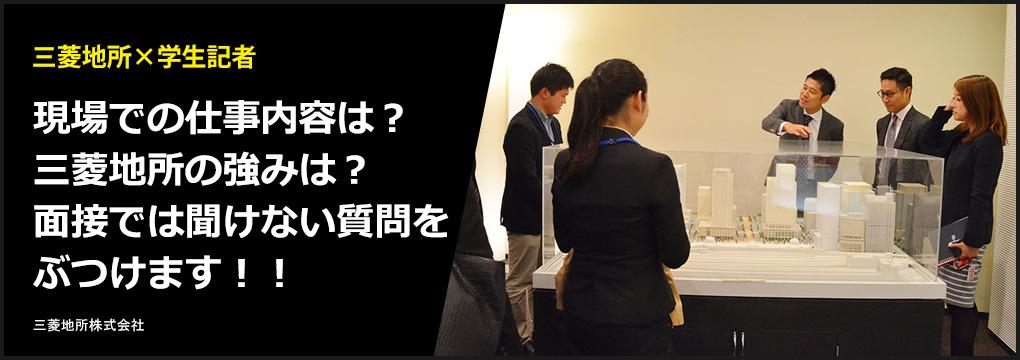 現場での仕事内容は?三菱地所の強みは?面接では聞けない質問をぶつけます!!
