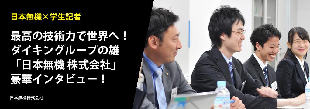 ダイキングループでフィルタ開発のナンバーワン企業「日本無機(にほんむき)株式会社」の魅力とは? 人事担当・現場社員・内定者による豪華インタビュー!
