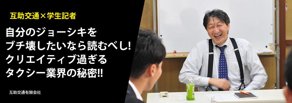 【互助交通】街を支える『東京の匠(たくみ)』、いまもっともディープでクリエイティブな職業かもしれない、タクシー業界に飛び込んでみた!