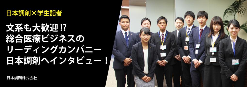 【日本調剤株式会社】近い将来50兆円を超える成長産業! 総合医療ビジネスカンパニーとして国内2位のシェアでビッグビジネスを展開し続ける。東京駅直結37F日本調剤オフィスを訪問!
