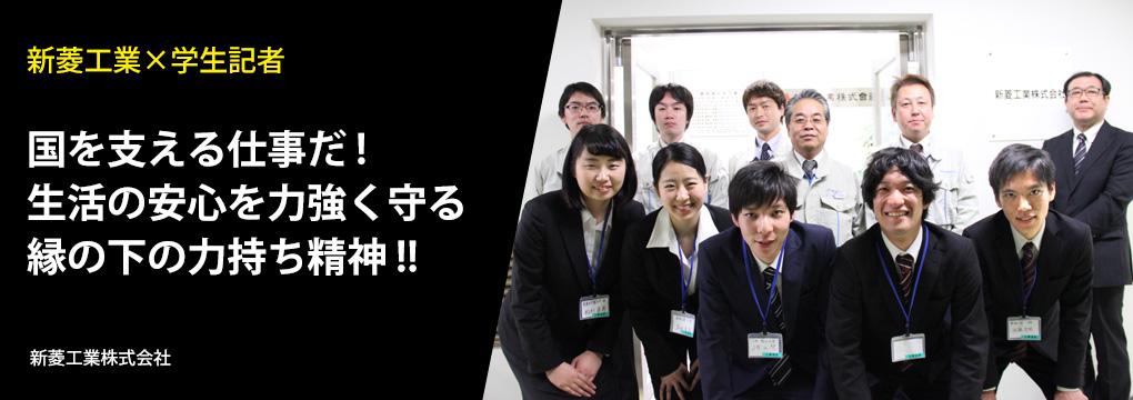 【新菱工業株式会社】「国の仕事だ!」ポンプを作ります! 守ります! 日本の生活の安心を支える『縁の下の力持ち精神』