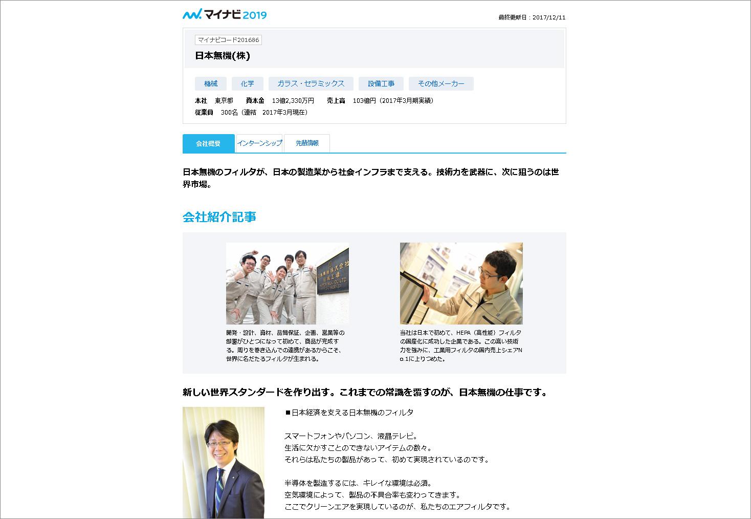 日本無機株式会社マイナビ2019ページ